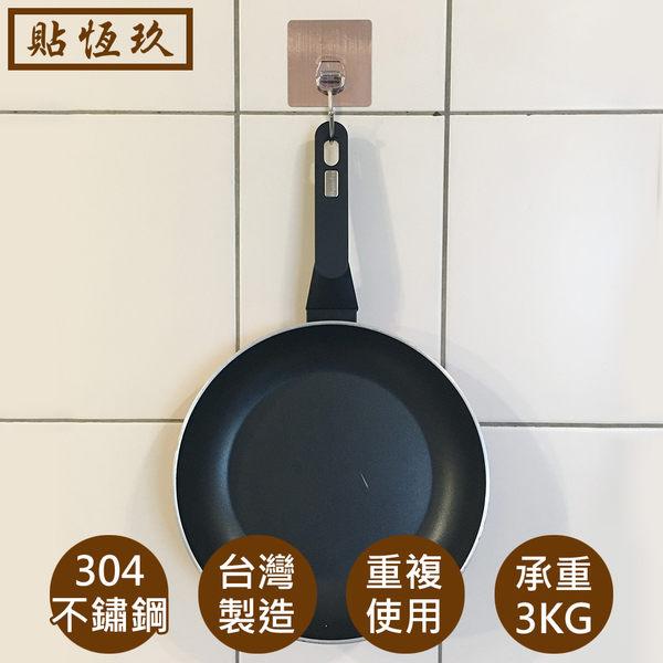 壁掛式大單勾 304不鏽鋼 可重複貼 無痕掛勾 台灣製造 貼恆玖 衣帽雨傘鍋具架