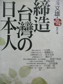 【書寶二手書T1/歷史_OMN】締造台灣的日本人_黃文雄