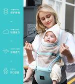 嬰兒背帶 多功能四季通用透氣寶寶腰凳前抱式抱娃神器 水晶鞋坊