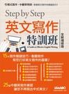 STEP BY STEP英文寫作特訓班(全新增修版)