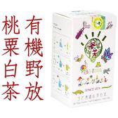 谷芳有機野放桃粟白茶20g/盒