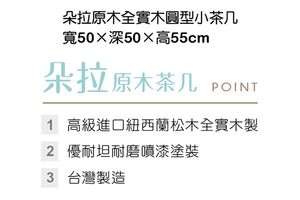 【森可家居】朵拉原木全實木圓型小茶几 8HY301-04 邊几 木紋質感 日式無印 北歐風 MIT台灣製造