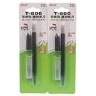 信億 T-800 雕刻筆刀 (附刀刃)/一大盒12組入(定40) 美術用筆刀 紙雕筆刀 MIT製