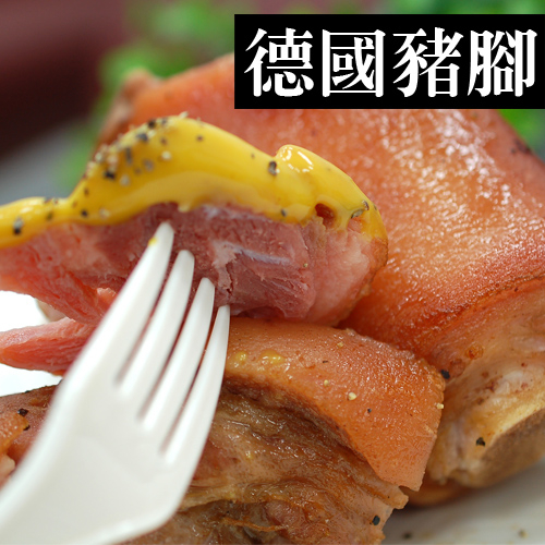 【屏聚美食】超人氣-德國豬腳(850G/隻)