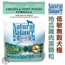 美國NB.Natural Balance.無穀地瓜雞肉全犬配方小顆粒【小型犬4.5磅】
