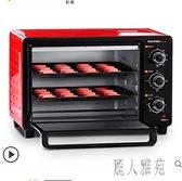 220V家用多功能烘焙電烤箱大容量30L蛋糕面包多功能CC2764『麗人雅苑』