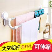 雙12購物節易時代雙桿毛巾架吸盤免打孔衛生間浴室強力壁掛毛巾桿掛架浴巾架夏沫居家