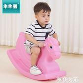 搖馬 加厚單色連體室內塑料搖馬兒童搖搖木馬幼兒園寶寶小型玩具QM『摩登大道』