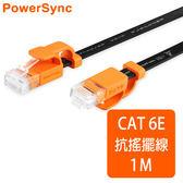 群加 Powersync CAT 6 1000Mbps 耐搖擺抗彎折高速網路線 RJ45 LAN Cable【超薄扁平線】黑色 / 1M (CLN6VAF0010A)