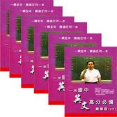 對折出清只到9月底!!國中英文第1-6冊(一上~三下)DVD+講義 胡庭瑋老師講授