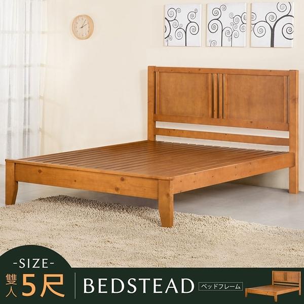 YoStyle 藤野床架組-雙人5尺 雙人床 床組 新房 專人配送