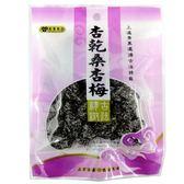 展譽食品杏乾桑杏梅70g【康鄰超市】