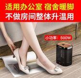 暖風機 220v暖風機小型電暖風取暖器迷你辦公室學生宿舍小電暖氣暖腳神器