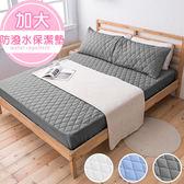 暖暖咻咻【3M防潑水】加大床包式保潔墊//多款可選