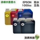 【五色一組/防水墨水/填充墨水】EPSON 1000CC 適用所有EPSON連續供墨系統印表機機型