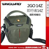 Vanguard 精嘉 VANGUARD 2GO 14Z  即行者 14Z 相機包 側背包