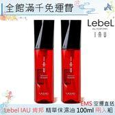 【一期一會】【日本現貨】 Lebel IAU 護髮產品 2入組(自由搭配)【日本沙龍級護髮】