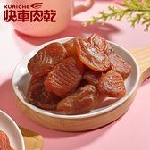 【快車肉乾】H30黃金蜜桃桃