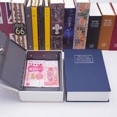 創意可愛存錢罐字典保險箱書本保險盒密碼箱