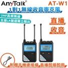 AnyTalk AT-W1 一對一無線麥克風 收音質清晰 小蜜蜂 無線麥克風 採訪 收音 錄音