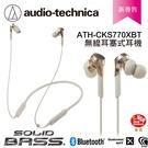 【94號鋪】日本鐵三角ATH-CKS770XBT藍牙無線耳道式耳機麥克風-金色  SOLID BASS重低音