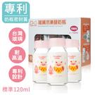 台灣玻璃母乳儲存瓶(3支組)【EA0027】DL 120ML玻璃母乳儲存瓶(耐高溫玻璃奶瓶母乳儲存瓶)
