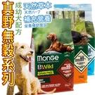 此商品48小時內快速出貨》Monge瑪恩吉》真野無穀 幼犬/成犬/小型成犬12kg (免運)