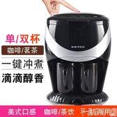 煮咖啡機家用小型全自動一體機美式滴漏式咖啡機雙杯過濾沖煮茶器 【四月新品】220V