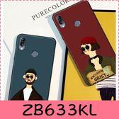 【萌萌噠】ASUS ZenFone Max M2 ZB633KL 日韓趣味搞怪新款  純彩彩繪保護殼 全包軟殼 手機殼 手機套
