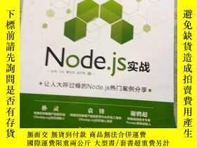 二手書博民逛書店罕見Node.js實戰Y4904 趙坤、寸志、雷宗民、吳中驊 著