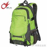 旅行雙肩包女大容量輕便登山包男戶外徒步旅游包 辛瑞拉