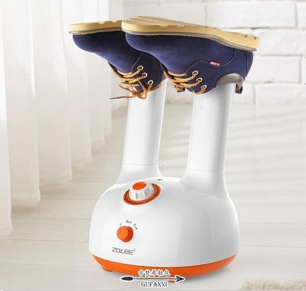 烘乾機 中聯烘鞋器鞋子除臭殺菌家用兒童烤暖鞋哄烘干機速干冬季宿舍神器 - 古梵希