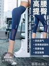 瑜伽緊身七分褲女網紗短褲提臀速干高彈運動中褲跑步訓練健身夏季 蘿莉新品