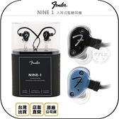 《飛翔無線3C》Fender NINE 1 入耳式監聽耳機◉公司貨◉IEM 9.25mm動圈單體◉人體工學