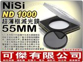 下殺售完為止 全新 日本 NiSi ND1000 超薄框 雙面多層鍍膜 55mm 防水抗刮 中灰減光鏡 減光鏡
