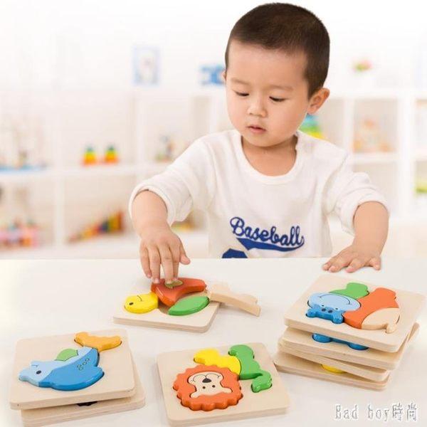 嬰兒童拼圖木頭早教寶寶0-1-2-3歲半幼兒立體配對簡易益智力玩具 QG11343『Bad boy時尚』