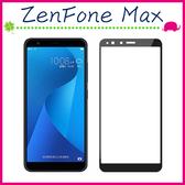Asus ZenFone Max 5.5吋 滿版9H鋼化玻璃膜 3D曲屏螢幕保護貼 全屏鋼化膜 全覆蓋保護貼 (正面)