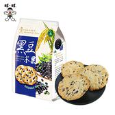 旺旺 黑豆米果(160G) 健康 養生 米果米餅 下午茶 隨手包 零食零嘴 休閒零食 在地 野餐 小包裝 台灣