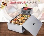 關東煮 電熱關東煮機器 12格麻辣燙設備 麻辣燙爐鍋串串香魚蛋機煮鍋『男人範』