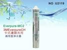 【水築館淨水】Everpure MC2濾...