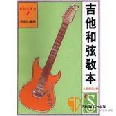 【吉他教材】 【吉他和弦教本】 【提供弦樂器都可通用的和弦可供活用與練習】