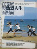 【書寶二手書T1/旅遊_MOK】在巷底與熱烈人生面對面_朴惠英 , 王中寧