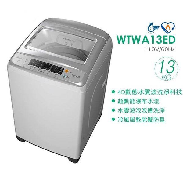 現貨!【含安裝+舊機回收+免樓層費】Whirlpool惠而浦 13公斤創.易生活直立系列變頻洗衣機(WTWA13ED)
