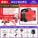 315電焊機工業級 220v380v家用小型雙電壓兩用直流全自動全銅 熊熊物語