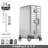 Deseno 行李箱  鐵甲武士系列  亞光銀  24吋  輕量鋁鎂合金旅李箱 DL0569-24SV  MyBag得意時袋