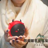 暖手寶女充電便攜可愛隨身usb暖寶寶移動電源暖手寶【步行者戶外生活館】