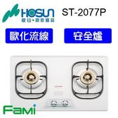 【fami】豪山 檯面式瓦斯爐 ST 2077P 雙口檯面爐 (琺瑯白)