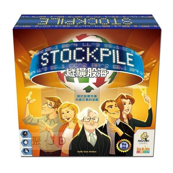 【樂桌遊】C策略桌遊-縱橫股海 Stockpile (GO14085)