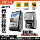 VIOFO A119 V3 標準版 行車...