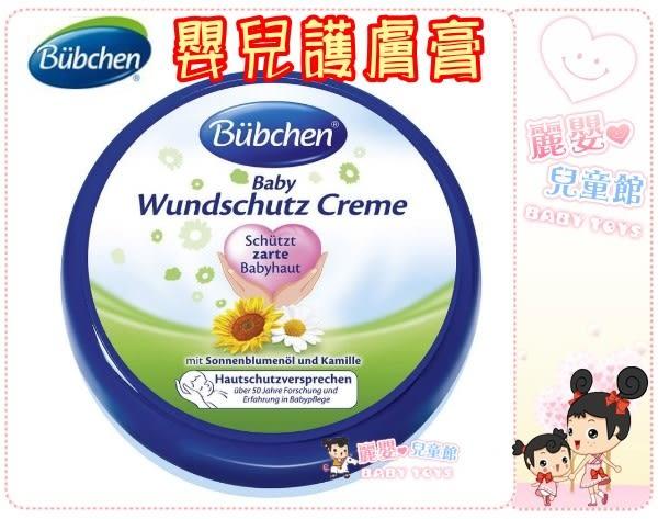 麗嬰兒童玩具館~德國Bubchen-嬰兒護膚膏-150ml(全新升級)-結束代理特價出清